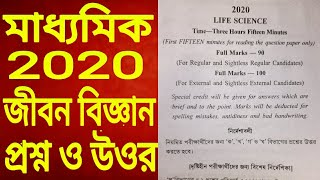 Madhyamik 2020 life science question paper and answer//west Bengal board class 10 lifescience answer