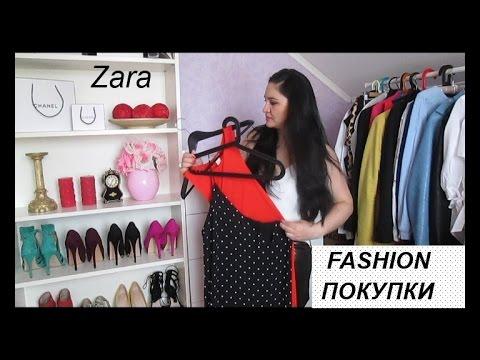 Мои покупки одежды на весну ютуб