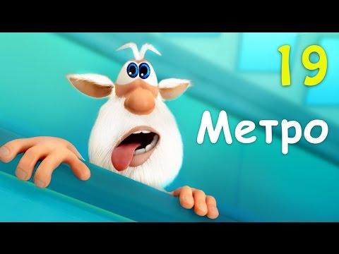 Буба - Метро - 19 серия от KEDOO мультфильмы для детей