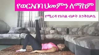 Exercises to Relieve Menstrual Cramps in Amharic