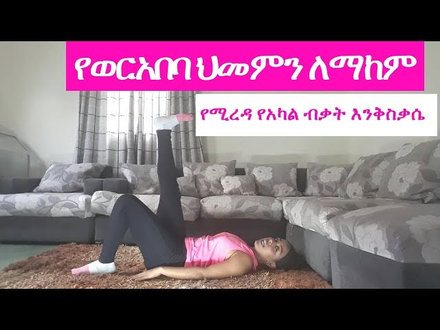 ETHIOPIA - Exercises to Relieve Menstrual Cramps in Amharic