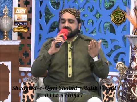 Darood Pak Salo Aalay  By Qari Shahid Mahmood New Naat 2014 video