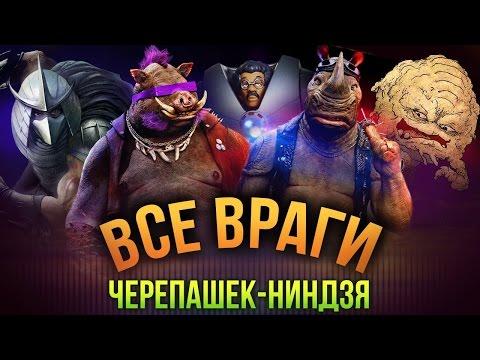 Все ВРАГИ черепашек-ниндзя ♥ Разыгрываем PlayStation 4! ♥