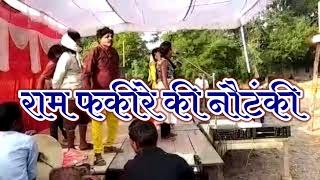 भोजपुरी नौटंकी 2018 की !! राम फकीरे !! bhojpuri nautanki 2018