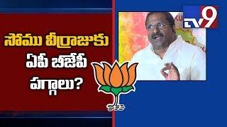 MLC Somu Veer Raju to be AP BJP next President?