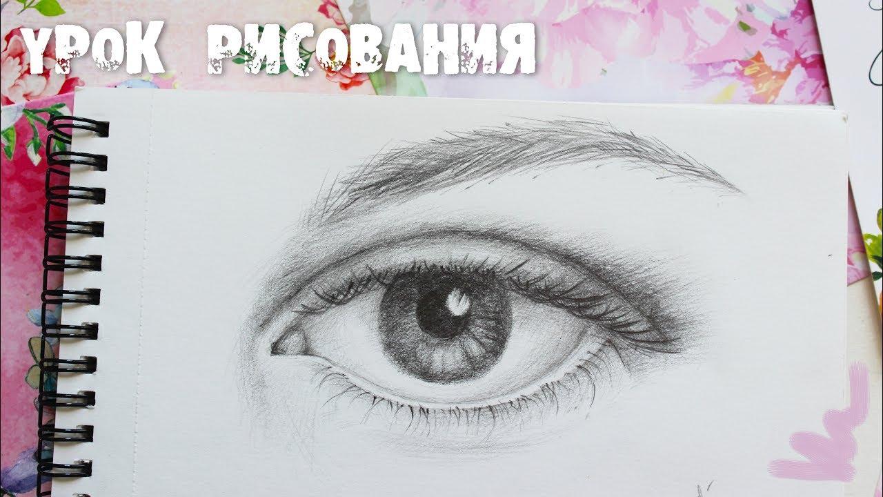 Как рисовать глаза сами
