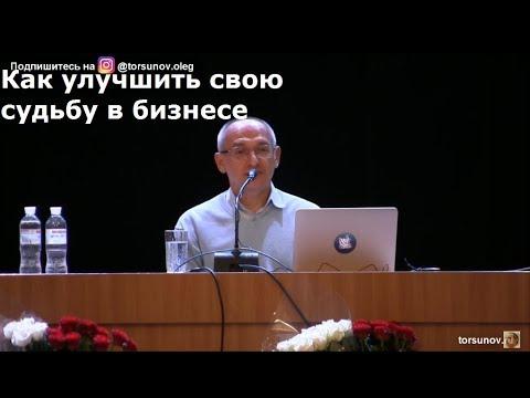 Как улучшить свою судьбу в бизнесе Торсунов О.Г. Киев  08.02.2019