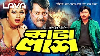 Kata Lash | কাটা লাশ | Rubel | Shahnaz | Mayuri | Bangla Full Movie