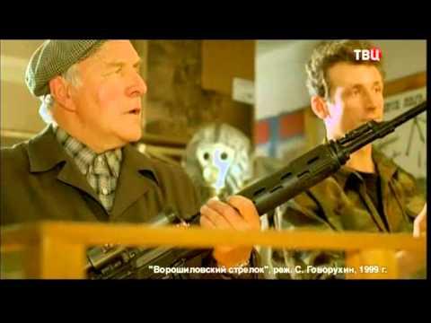 Ворошиловский стрелок. Тайны нашего кино