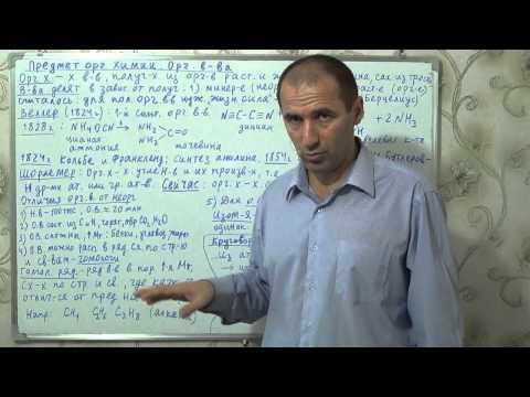 Видеоуроки органической химии - видео