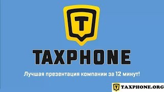 ─►Все о Таксфон за 12 минут!►Лучшая Бизнес Идея 2017 года►Франшиза Таксфон►Таксфон КРЫМ