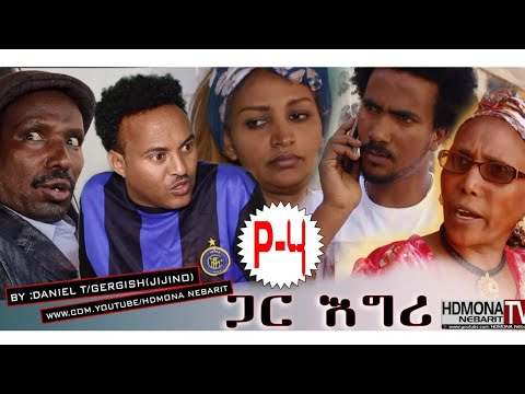 HDMONA - Part 4 - ጋር እግሪ ብ ዳኒኤል ተስፋገርግሽ (ጂጂ) Gar Egri by Daniel JIJI - New Eritrean movie 2018