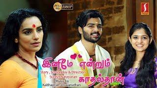 New Release Tamil Full Movie 2019 | Inemay Endrum Kadhaldhan | Shweta Menon |Exclusive Movie 2019 HD
