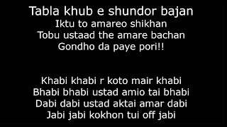Gaan Friendz - Ki Gaabi Tui! Lyrics