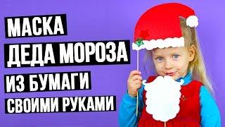 Как сделать маску Деда Мороза из бумаги своими руками