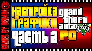 GTA 5 на ПК | Настройки Графики для 3Гб | GTX 780