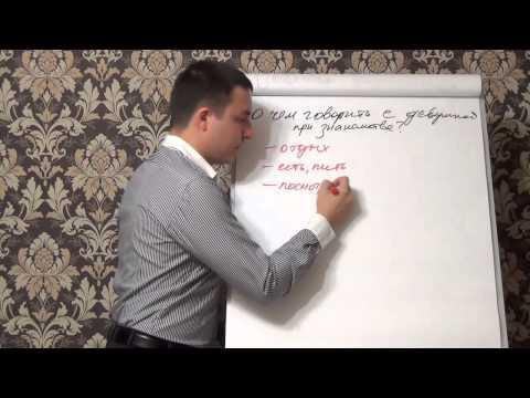 Самоучитель по соблазнению: Самоучитель по соблазнению с планом и техниками!