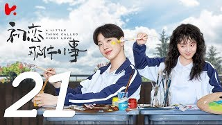 ENG SUB |《初戀那件小事 A Little Thing Called First Love》EP21——主演:賴冠霖,趙今麥,王潤澤