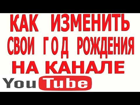 Как Поменять Возрасти на Ютубе (Youtube) с Телефона