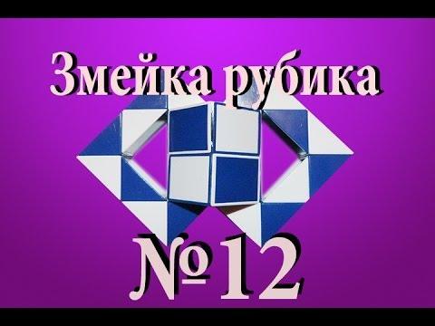 Змейка рубика №12