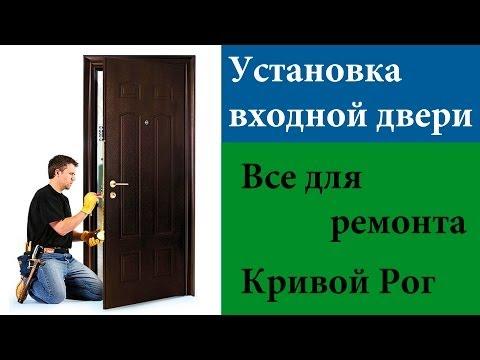 установка входной двери стал