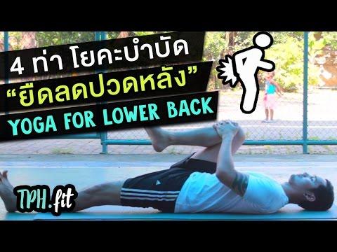 โยคะเบื้องต้น   4 ท่า ยืดแก้อาการปวดหลัง ♥ yoga for lower back pain   TPH Fit EP.3 - ThePlanteHouse
