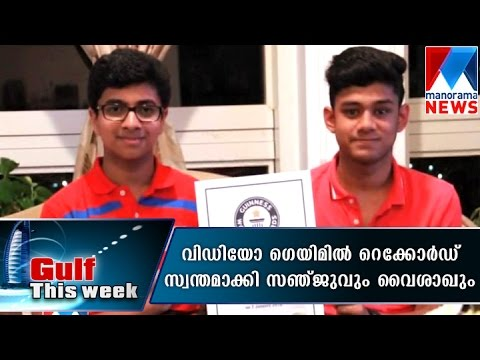 Malayali friends create world record by playing video game | Manorama News