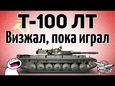 Т-100 ЛТ - Визжал, пока играл - Гайд