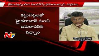chandrababu-naidu-press-meet-after-cabinet-meeting-in-vijayawada-live-part-02