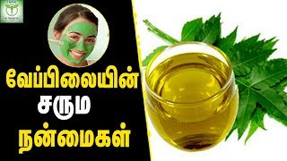 Health Benefits of Neem oil - skin care Tips in Tamil || Tamil Health & Beauty Tips
