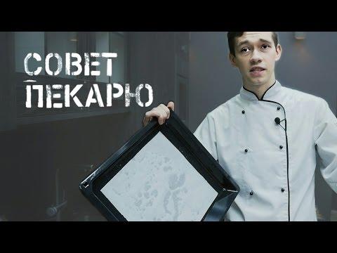 2 совета начинающему пекарю 🙂 Лайфхак с бумагой для выпечки