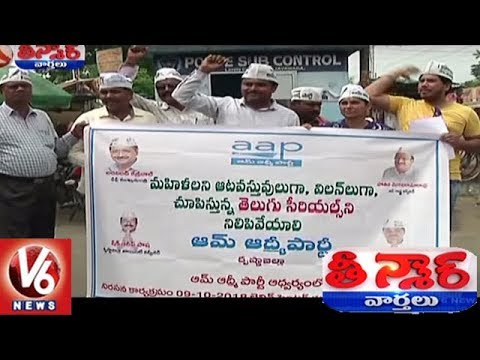 AAP Party Vijayawada Activists Protest Against TV Serials | Teenmaar News | V6 News