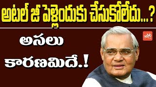 Reasons Behind Why Did Former PM Atal Bihari Vajpayee Never Got Married..?
