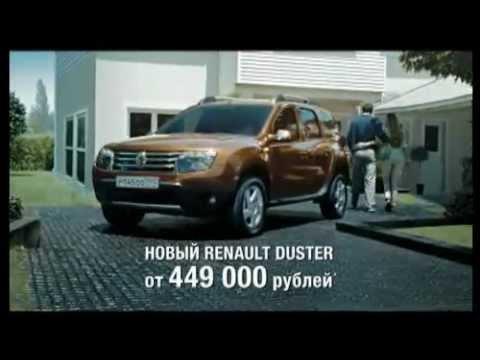 Реклама Рено Дастер Музыка Из Рекламы
