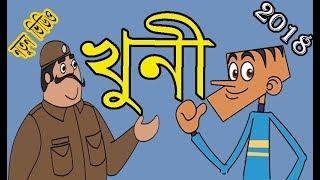 খুনী | Khuni | The Killer | Boss vs Employee part-3 | Bangla funny dub 2018 | Kappa Cartoon