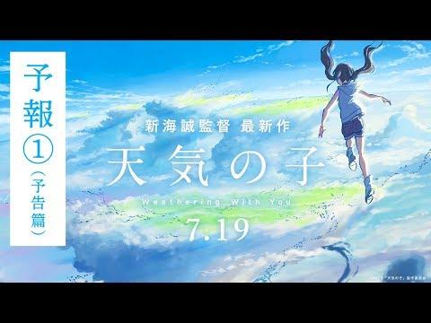 《天氣之子》日本版預告