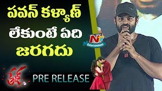 Sai Dharam Tej Emotional Speech @ Tej I Love You Pre Release Event | NTV Entertainment