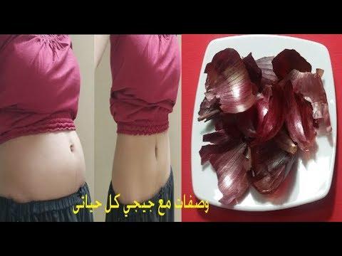 قشر البصل لخسارة 10 كيلو في أقل من شهر (الوصفة ذهبية ) thumbnail