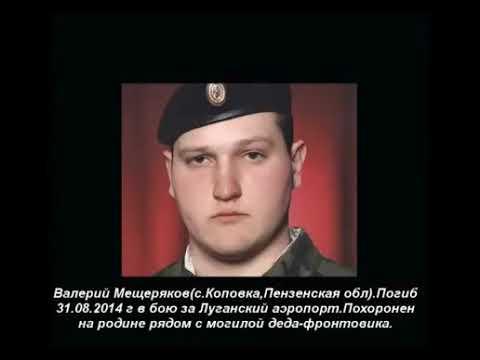Груз 200 с Донбасса в Россию. Убиты в не объявленной войне
