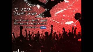 Shahin Najafi - To Azam Badet Miad