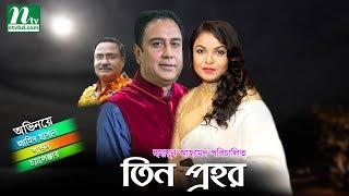 New Bangla Natok - Tin Prohor | Zahid Hasan | Shawon