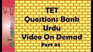 Urdu Questions 01   Urdu Question Bank For Tet, MahaTet, Cet   On Demand Video