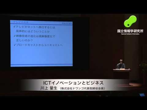 講演:「ICTイノベーションとビジネス」川上 量生 (株式会社ドワンゴ 代表取締役会長)
