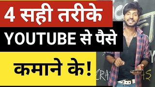 HINDI | 4 Creative Ways to Earn Money on YOUTUBE!