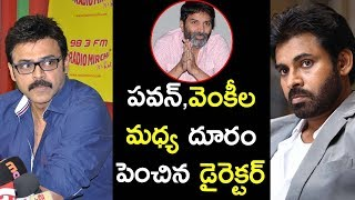 Venkatesh Guest Role Removed From PSPK25 Movie | Pawan Kalyan |Trivikram