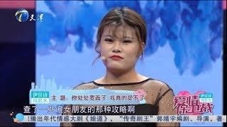 《爱情保卫战》20190606 男生追求成功如今矛盾频出 结婚20年仍想离婚【综艺风向标】