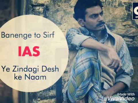 UPSC IAS - (YEH MAT KAHO KHUDA SE)