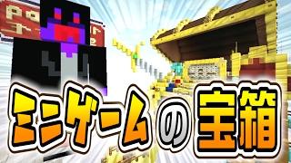 Download 【マインクラフト】 おもしろミニゲーム集!みんなでマイクラパーティ! 【実況 マイクラ冒険隊 #13】 3Gp Mp4