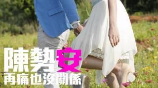 download lagu [JOY RICH] [新歌] 陳勢安 - 再痛也沒關係(台劇花是愛片尾曲)(完整發行版) mp3