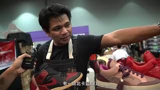 【极客鞋谈】36分钟带你看遍香港球鞋展 SneakerCon Hong Kong in 36 Minutes